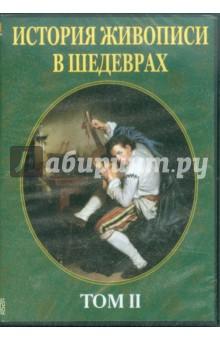 Лукичева Красимира История живописи в шедеврах. Том 2 (CDpc)