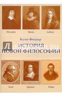 Фишер Куно История новой философии (CDpc)