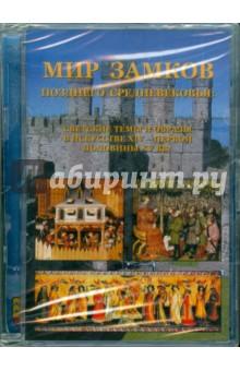 Мир замков позднего Средневековья (CDpc)