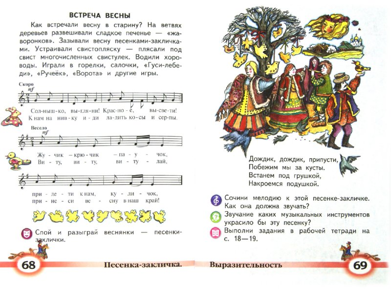 Готовые домашние задания по музыке 2 класс критская сергеева шмагина