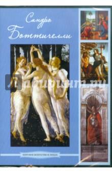 Боттичелли Сандро (CDpc)Коллекции изображений<br>Живописец Сандро Боттичелли (1445-1510) является одним из прекраснейших представителей искусства итальянского Возрождения. Его творчество наполнено чертами утонченности и аристократической изысканности. Работы мастера чрезвычайно эмоциональны, пронизаны чувством личных переживаний, отражающих сложные противоречия эпохи. Глубокая одухотворенность и поэтическое очарование созданных им образов, которые в позднем творчестве приобретают оттенок надломленности, характеризуют художника как человека, глубоко переживающего духовные перипетии своего времени.<br>В составе издания - около 100 произведений Сандро Боттичелли, статья о фактах биографии и жанрах живописи, в которых работал мастер, а также основные этапы его жизни и творчества.<br>Диск предназначен для искусствоведов и широкого круга читателей.<br>Системные требования:<br>Microsoft Windows 95/98/Me/NT/2000/ХР, IBM PC 486 и выше, 16 MB RAM, CD-ROM, SVGA.<br>