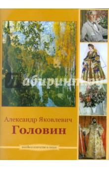 Головин Александр Яковлевич (CDpc)