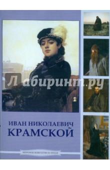 Крамской Иван Николаевич (CDpc)