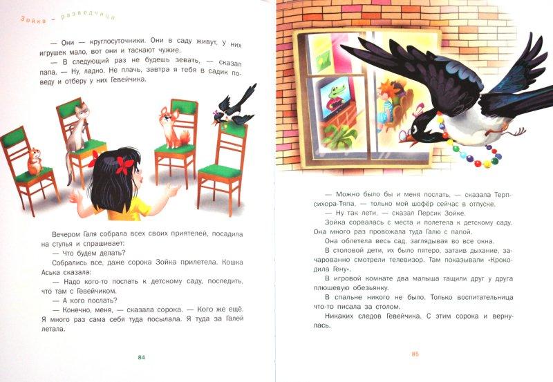 Иллюстрация 1 из 13 для История про Гевейчика, гуттаперчевого человечка - Эдуард Успенский | Лабиринт - книги. Источник: Лабиринт