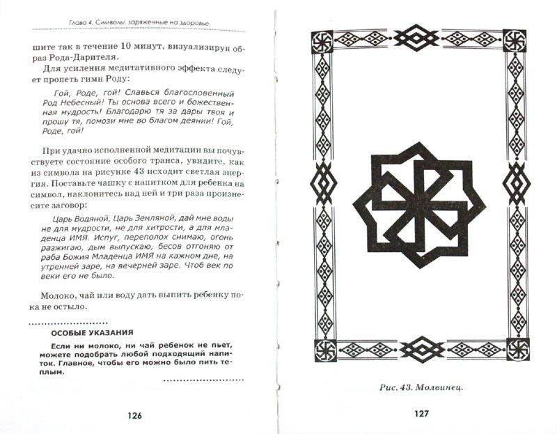 Иллюстрация 1 из 7 для 50 древних славянских символов, заряженных на исполнение желания и достижение любых целей - Николай Волопас | Лабиринт - книги. Источник: Лабиринт