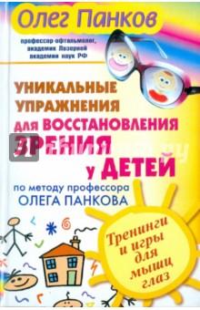 Уникальные упражнения для восстановления зрения у детей по методу профессора Олега Панкова