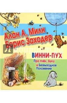 Винни-Пух. Про пчел, Буку и Безвыходное Положение