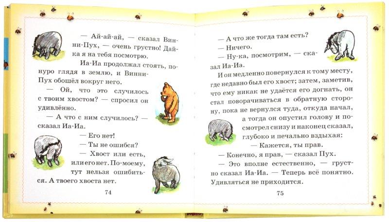 Иллюстрация 1 из 24 для Винни-Пух. Про пчел, Буку и Безвыходное Положение - Заходер, Милн | Лабиринт - книги. Источник: Лабиринт