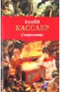 Касслер Клайв Сокровище