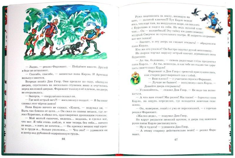 Иллюстрация 1 из 30 для Буратино в Изумрудном городе - Леонид Владимирский | Лабиринт - книги. Источник: Лабиринт