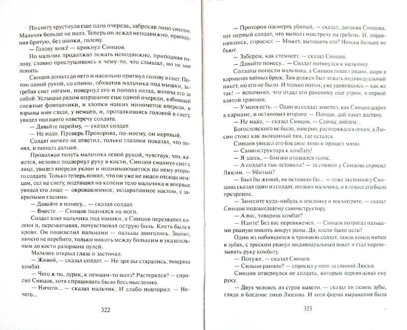 Иллюстрация 1 из 16 для Солдатами не рождаются - Константин Симонов | Лабиринт - книги. Источник: Лабиринт