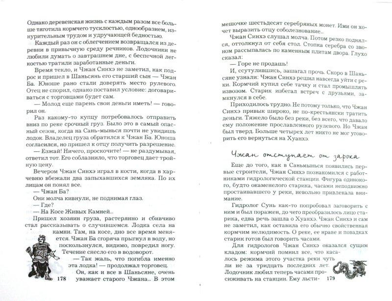 Иллюстрация 1 из 8 для Горячий пепел - Всеволод Овчинников   Лабиринт - книги. Источник: Лабиринт