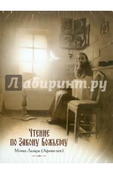 Чтение по Закону Божьему (CDmp3) Сибирская Благозвонница