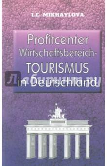 Экономика туризма в ГерманииНемецкий язык<br>Цель пособия - помочь активно овладеть языком специальности в сфере экономики туризма и дать общее представление о наиболее актуальных явлениях в этой области народного хозяйства Германии.<br>Пособие предназначено для студентов вузов, получающих подготовку по специальности Туризм и имеющим базовый уровень владения немецким языком, специалистам в области туризма, а также всем тем, кто интересуется страноведением Германии, читает по-немецки и стремится развить разговорные навыки.<br>