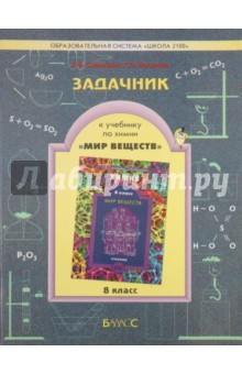 """Задачник к учебнику по химии """"Мир веществ"""". 8 класс"""