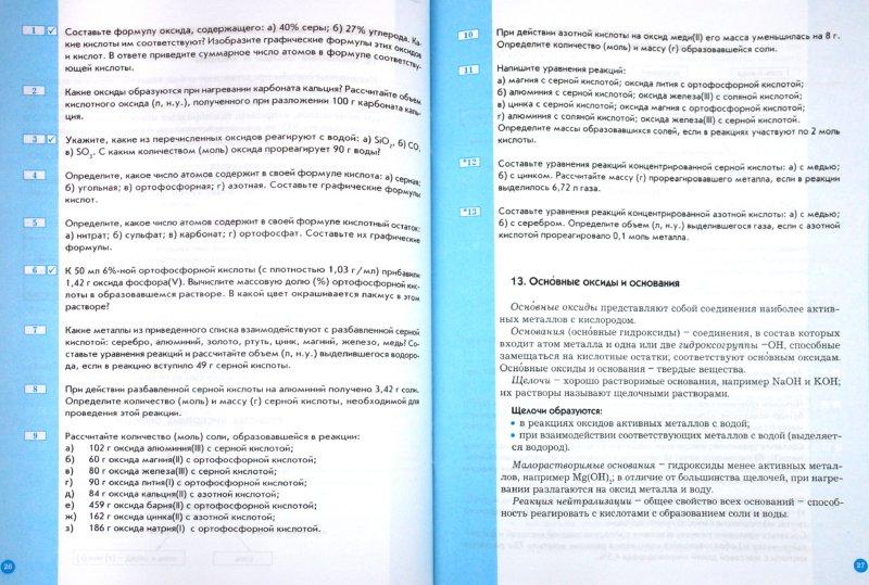 Химия 8 савинкина логинова класс гдз