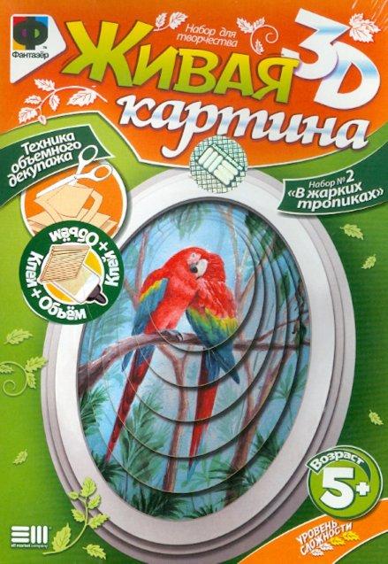 Иллюстрация 1 из 12 для В жарких тропиках. Набор №2 (956052)   Лабиринт - игрушки. Источник: Лабиринт