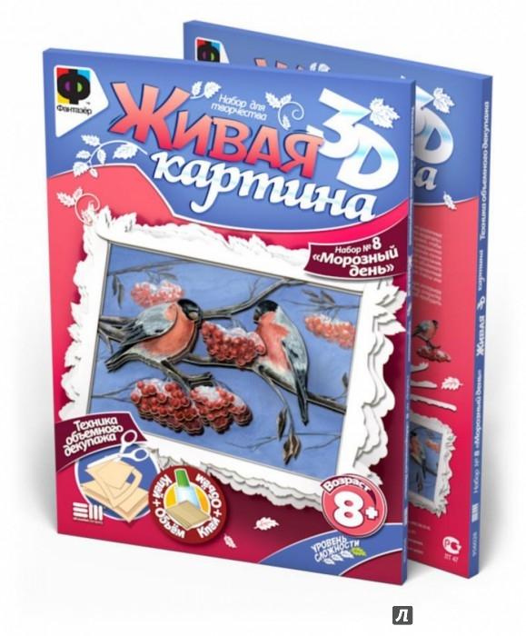 Иллюстрация 1 из 3 для Морозный день. Набор №8 (956028) | Лабиринт - игрушки. Источник: Лабиринт
