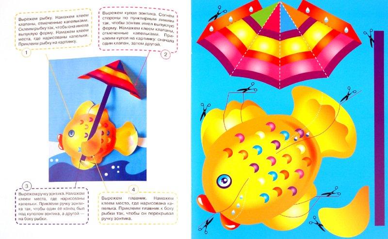 """Иллюстрация 1 из 30 для Объемная аппликация """"Озорной щенок""""   Лабиринт - книги. Источник: Лабиринт"""