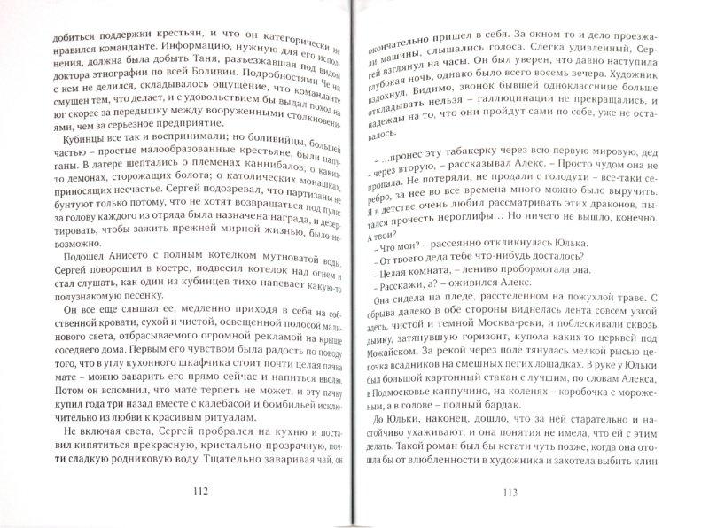 Иллюстрация 1 из 16 для Че Гевара. Книга первая: Боливийский дедушка - Карина Шаинян   Лабиринт - книги. Источник: Лабиринт