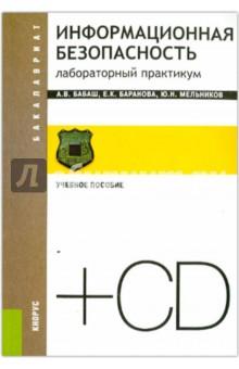 Информационная безопасность. Лабораторный практикум (+CD)
