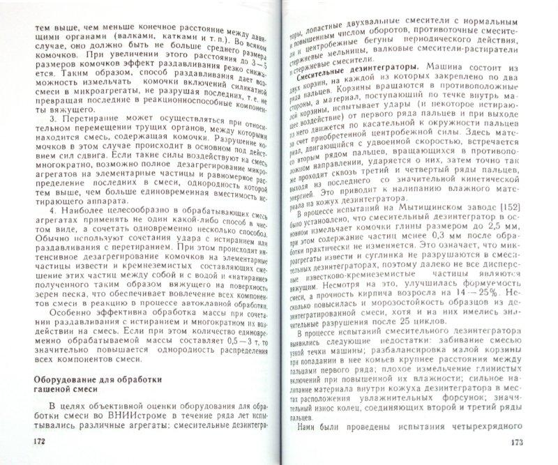 Иллюстрация 1 из 6 для Технология силикатного кирпича - Лев Хавкин | Лабиринт - книги. Источник: Лабиринт