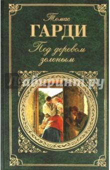 Книги Томаса Гарди