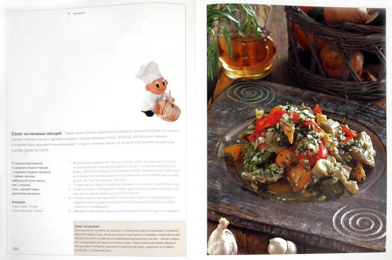 Иллюстрация 1 из 16 для Книга Гастронома. Кавказская домашняя кухня - Абиев, Акопян, Байрамукова | Лабиринт - книги. Источник: Лабиринт