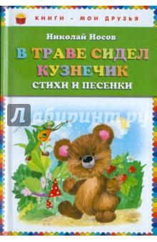 В траве сидел кузнечик. Стихи и песенкиОтечественная поэзия для детей<br>В книге представлены стихи и песенки Николая Носова.<br>Для младшего школьного возраста.<br>