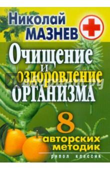 очищение организма и правильное питание малахов