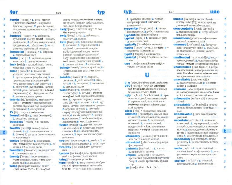Иллюстрация 1 из 12 для Цветной англо-русский, русско-английский словарь:120000 слов - Владимир Мюллер | Лабиринт - книги. Источник: Лабиринт