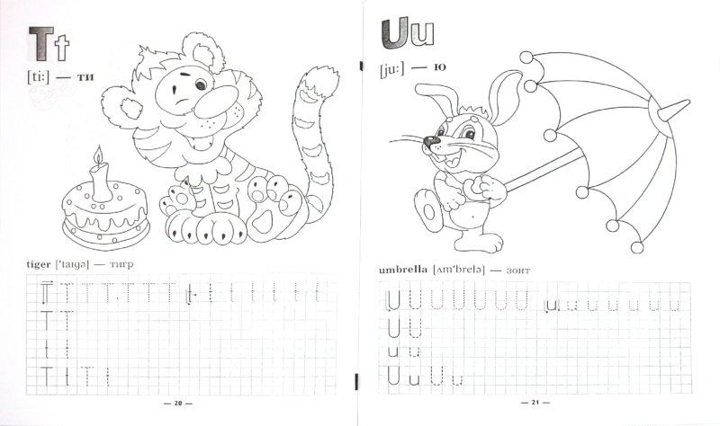 Иллюстрация 1 из 25 для English. Английский алфавит. Учим буквы, пишем, раскрашиваем   Лабиринт - книги. Источник: Лабиринт