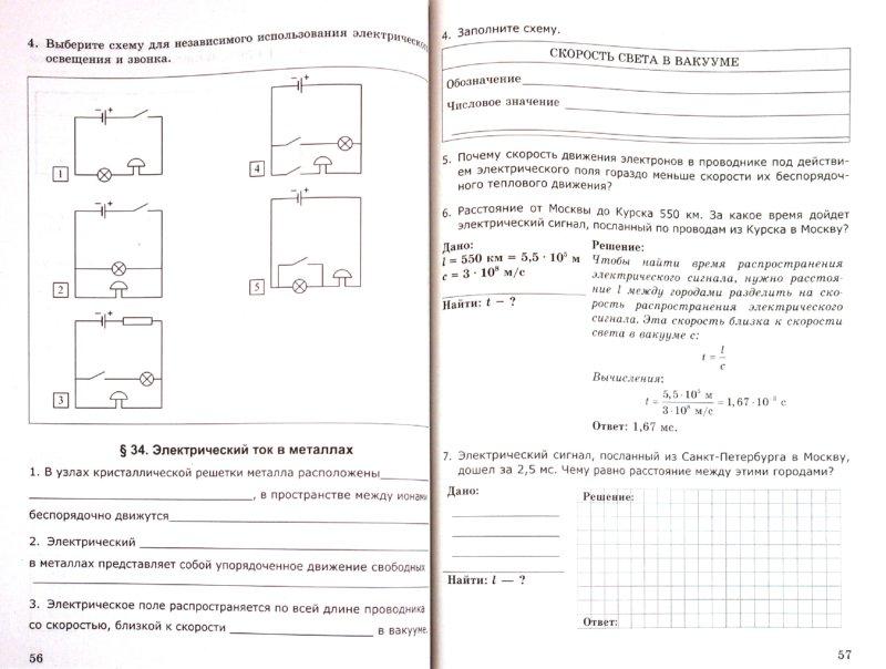 Класс к уч а в перышкина физика 8 класс