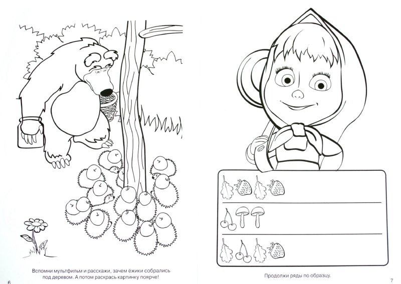 Развивающие раскраски для детей маша и медведь