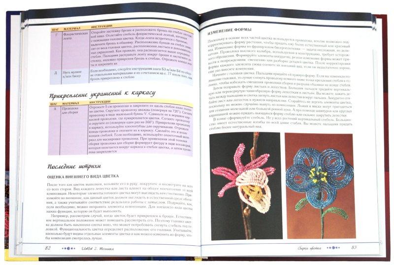"""Иллюстрация ѣ 1 к книге """"Волшебные цветы из бисера"""", фотография, изображение, картинка."""