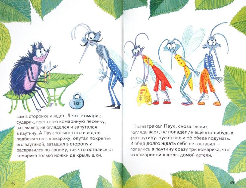 Иллюстрация 1 из 19 для Для самых маленьких. Зимняя сказочка | Лабиринт - книги. Источник: Лабиринт