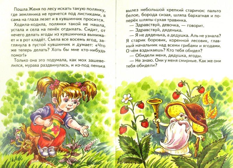 Иллюстрация 1 из 31 для Для самых маленьких. Цветик-семицветик - Катаев, Маяковский, Осеева | Лабиринт - книги. Источник: Лабиринт