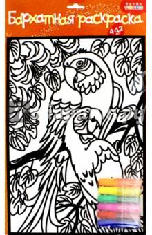 Бархатная раскраска Попугаи (1624)Создаем и раскрашиваем картину<br>Особенность раскраски - объёмный бархатный контур, который чётко обозначает границу изображения, придаёт поверхности фактурность, заметную визуально и на ощупь. Это поможет ребёнку аккуратно раскрасить даже самые маленькие фрагменты рисунка, не выходя за контуры изображения, что очень важно для детей, которые только учатся рисовать.<br>Плотный белый картон позволяет использовать в работе карандаши, фломастеры и гуашь. Сделать изображение более декоративным можно с помощью гелевых красок с блёстками, входящих в комплект. Сочетание объёмного бархатного контура и ярких красок создаёт неповторимый эффект и развивает цветовое восприятие. Готовая картинка станет хорошим украшением комнаты оного художника или подарком для его друзей.<br>В наборе 6 цветов гелевых красок (голубой, зеленый, красный, оранжевый, фиолетовый, желтый).<br>Для детей от 4 до 12 лет.<br>Материалы: бумага, картон, флок.<br>Изготовлено в Китае.<br>