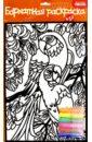 """Бархатная раскраска """"Попугаи"""" (1624)"""