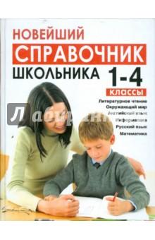 Новейший справочник школьника для 1-4 классов