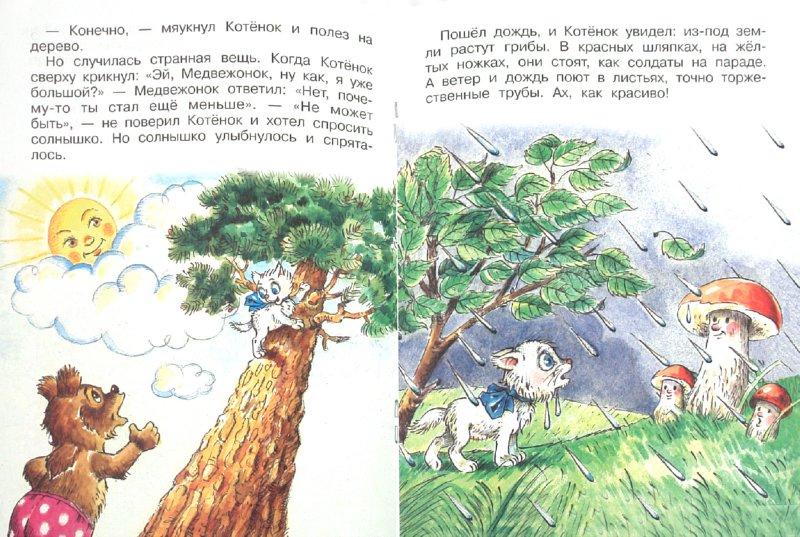 Иллюстрация 1 из 19 для Как стать большим - Геннадий Цыферов   Лабиринт - книги. Источник: Лабиринт