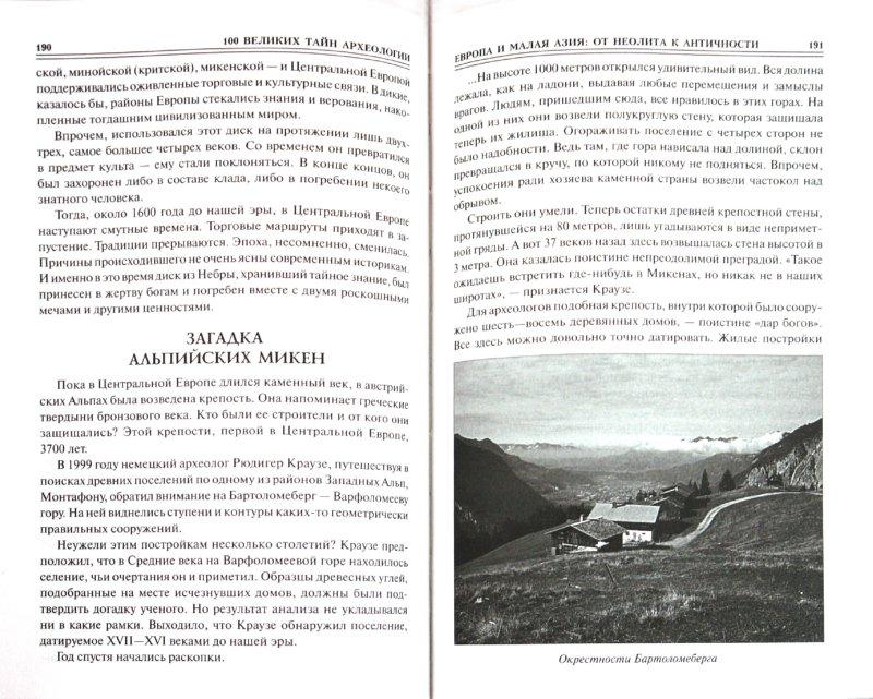 Иллюстрация 1 из 7 для 100 великих тайн археологии - Александр Волков | Лабиринт - книги. Источник: Лабиринт