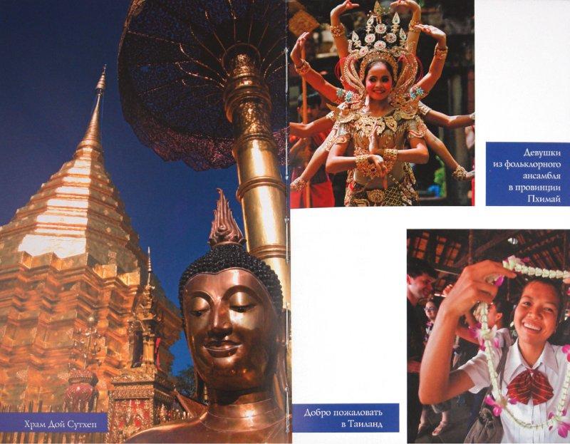 Иллюстрация 1 из 14 для Таиланд. Королевство храмов и дворцов - Кинель, Мишукова   Лабиринт - книги. Источник: Лабиринт