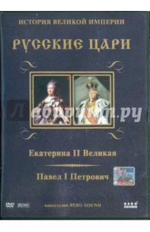 Екатерина II Великая, Павел I Петрович. Выпуск 5 (DVD)