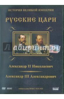 Александр II,  Александр III. Выпуск 7 (DVD)