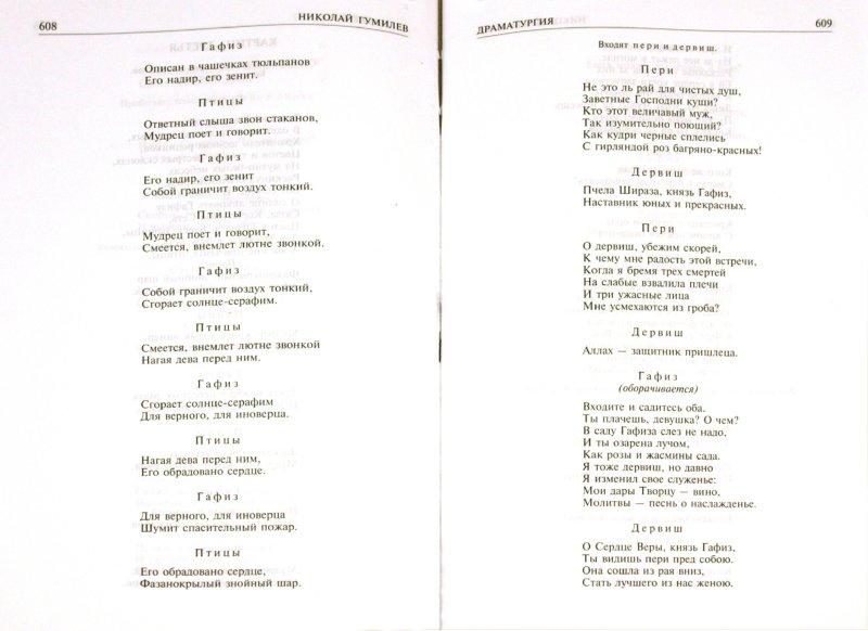 Иллюстрация 1 из 23 для Полное собрание сочинений в одном томе - Николай Гумилев | Лабиринт - книги. Источник: Лабиринт