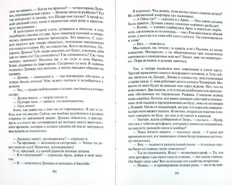 Иллюстрация 1 из 20 для Чужак. Боевик-универсал - Игорь Дравин | Лабиринт - книги. Источник: Лабиринт