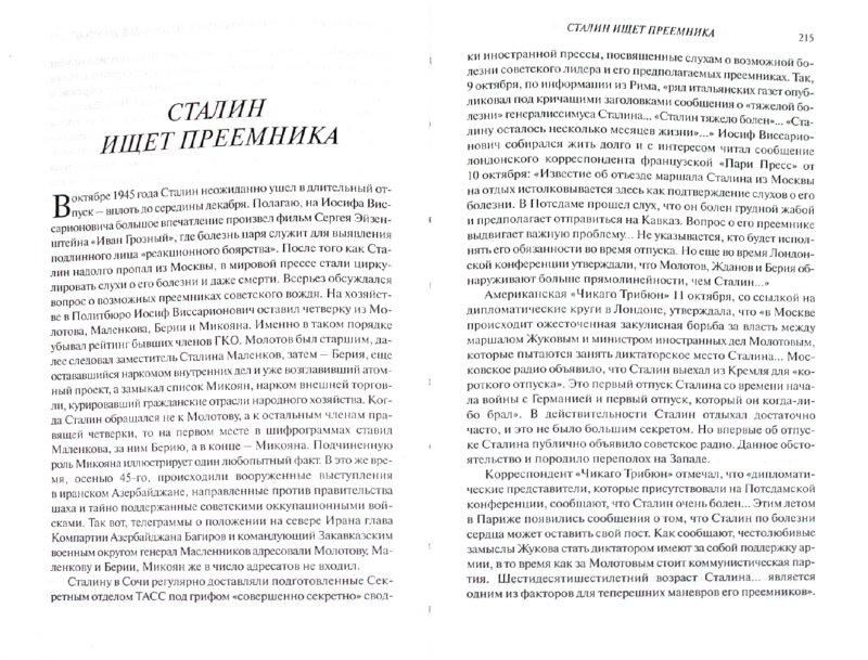 Иллюстрация 1 из 10 для Берия. Судьба всесильного наркома - Борис Соколов   Лабиринт - книги. Источник: Лабиринт