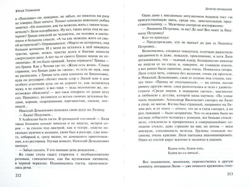 Иллюстрация 1 из 13 для Московские повести - Юрий Трифонов   Лабиринт - книги. Источник: Лабиринт