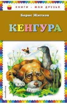 КенгураПовести и рассказы о животных<br>В книге представлены произведения Бориса Житкова.<br>Для младшего школьного возраста.<br>